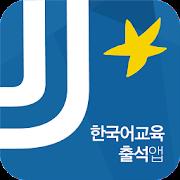 한국어교육센터 전자출결(전주대)