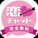 恋チャット 〜全て無料で使える恋人/友達募集チャットSNS〜