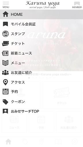 広島市中区のヨガスタジオ ~Karuna yoga studio~ screenshot 3