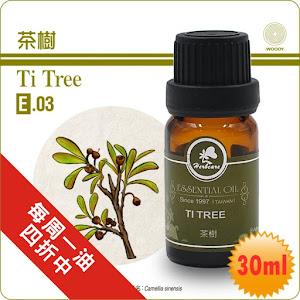 茶樹精油30ml每周一油四折優惠