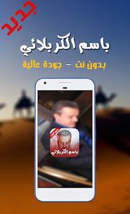 قارورة - باسم الكربلائي - náhled