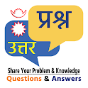 प्रश्न उत्तर -Nepal's First Question & Answer App icon