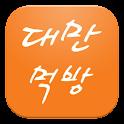 대만먹방 icon