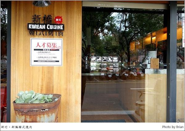 新竹新橋韓式烤肉。護城河畔美食烤肉免動手
