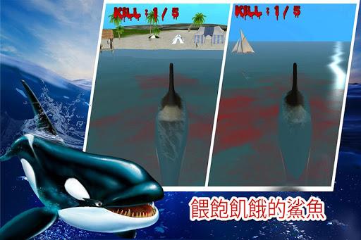 玩免費模擬APP|下載虎鲸的3D模拟器 app不用錢|硬是要APP
