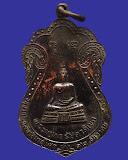 เหรียญพระพุทธรัชดาภิเษกหลังท้าวมหาพรหมบันดาลโชค วัดพรหมมาชดอ่อนวงศาราม กทม. พ.ศ. 2515