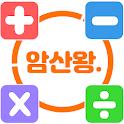 암산왕 -기초수학 학습 Free icon