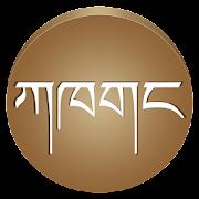 Read Tibetan Font Automatic