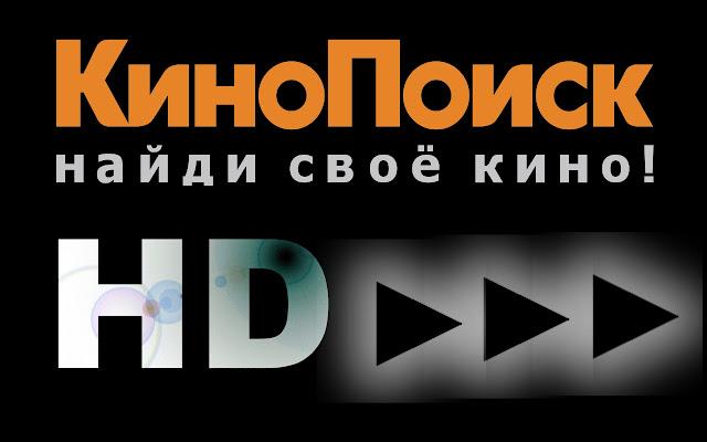 Смотри онлайн в HD качестве на Kinopoisk.ru