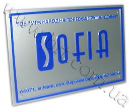 """Photo: Табличка с названием компании. Накладные элементы из синего акрила, основа из серебристого акрила. Заказчик: международная торговая группа """"Sofia"""""""