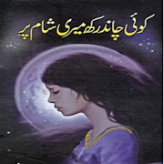 koi Chand Rakh Novel By Maha Malik APK