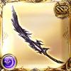 闇SSR剣・短剣・槍・斧・杖