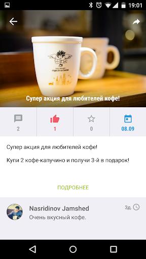 Profer.kz - скидки без купонов