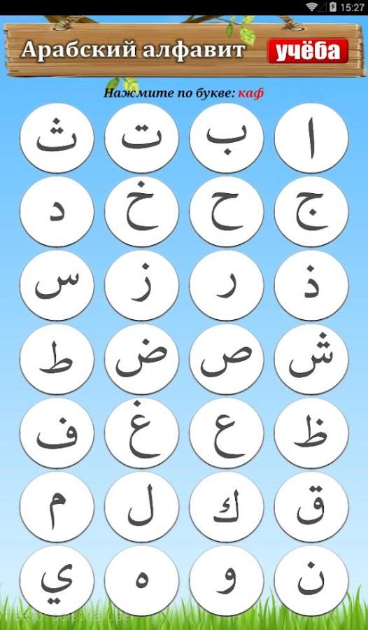 Арабский Алфавит Скачать - mkgomel