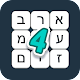 Download 4 רמזים - מילה 1 For PC Windows and Mac