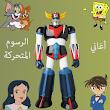 أغاني الرسوم المتحركة icon