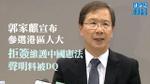 郭家麒宣布參選港區人大 拒簽聲明料被DQ
