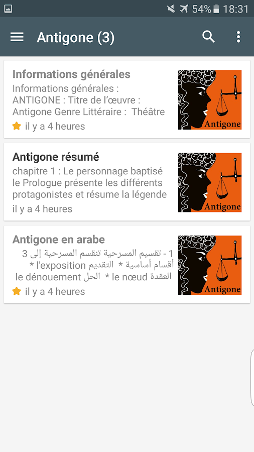 french 1 bac screenshot - Resume Cours Science Bac Tunisie