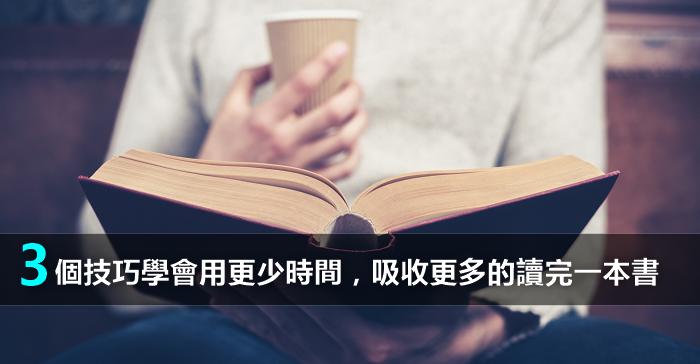 如何用更少時間,且更有效地讀完一本書