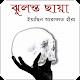 ঝুলন্ত ছায়া | বাংলা উপন্যাস APK