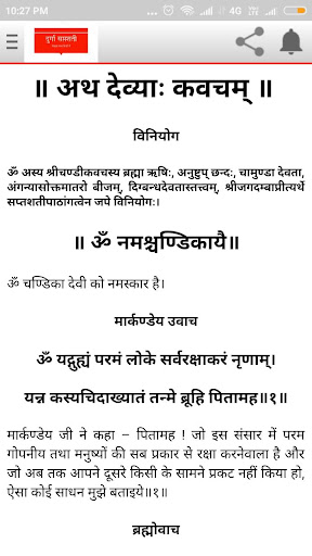 Sanskrit book in durga saptashati