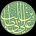 ديوان الإمام علي عليه السلام icon