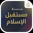 مستقبل الإسلام - د. طارق السويدان apk