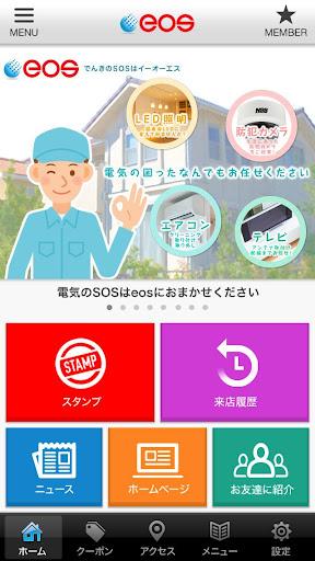 千葉県の電気工事eos〜イーオーエス〜(㈲オオタ電設)