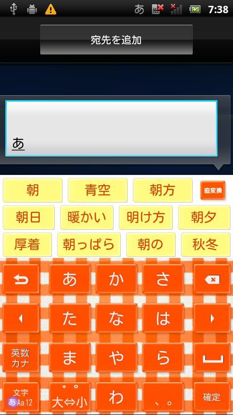 Скриншот GinghamCheckOrange キセカエキーボード