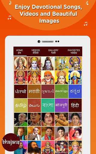 2000 Bhajans - Hindi Bhajan of All Gods Audio App 1.1.3 screenshots 7