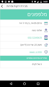 מהחקלאי screenshot 3