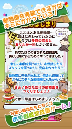 【楽しい放置経営ゲーム】ポケット動物園 かわいい動物との日々