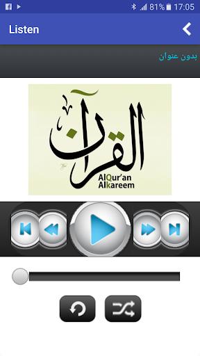 SHURAIM GRATUIT SOUDAIS TÉLÉCHARGER QURAN MP3