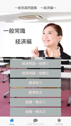 大学生のための就職活動に役立つ一般常識問題集 経済編