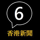 香港新聞 Less is more, 報紙,新聞,媒體,網媒