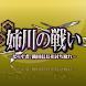 姉川の戦い-ならず者、織田信長を討ち取れ- - Androidアプリ