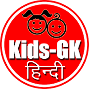 Kids GK in Hindi