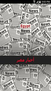 اخبار مصر | أخبار القاهرة - náhled