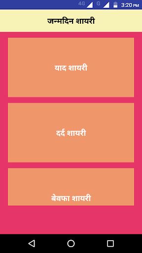 Happy Birthday Shayari Hindi - Janamdin Status  screenshots 2