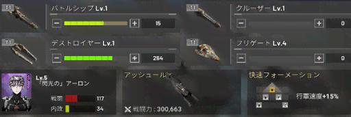 戦闘や防衛に出撃する艦隊を編成する