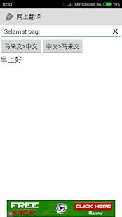 马来文字典 Malay Chinese Dictionary- screenshot thumbnail