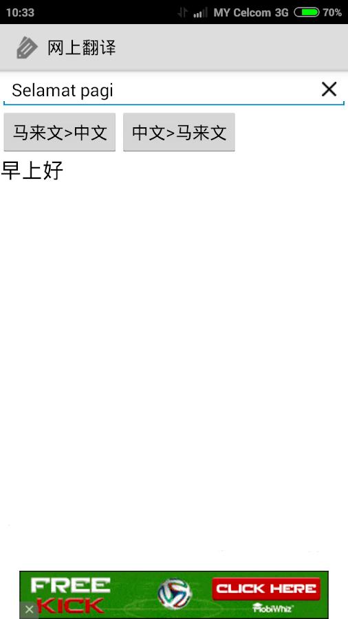马来文字典 Malay Chinese Dictionary- screenshot
