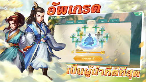 Swordsman Awakening  screenshots 4