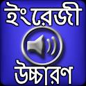 ইংরেজি শব্দ বাংলা উচ্চারণ icon