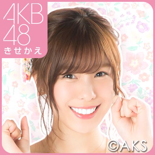 AKB48きせかえ(公式)小嶋菜月-fg