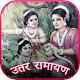 Download Luv Kush Uttar Ramayan Ramanand Sagar For PC Windows and Mac 1.0