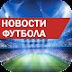 Новости Футбола (app)