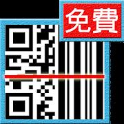 QR Code掃描器(台灣研發 安全可靠)💥一秒掃描:QR掃描器至尊版(支援條碼+QR掃描)