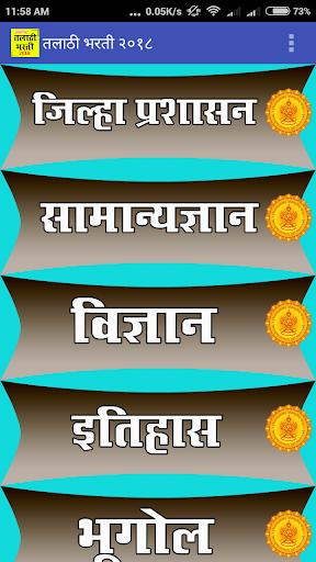Talathi Exam App Marathi 1.8 screenshots 2