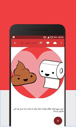 افضل ما قيل في الحب - رسائل حب for PC